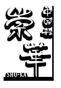 中国彩 崇華